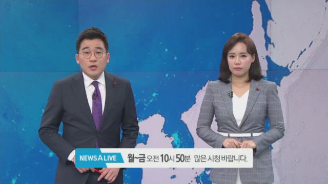 12월 23일 뉴스A LIVE 클로징