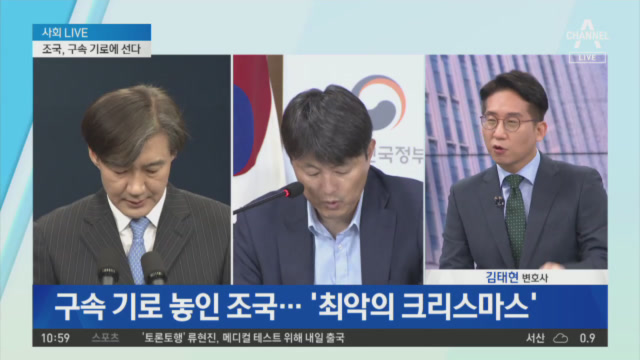'靑 감찰 무마 의혹' 조국 구속 심사 'D-2'