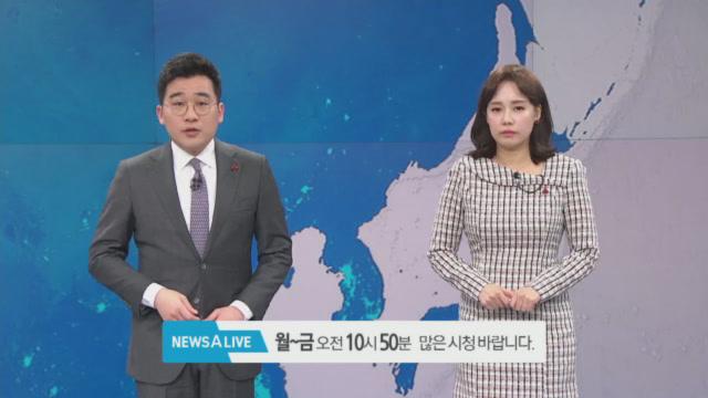 12월 24일 뉴스A LIVE 클로징