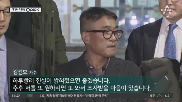 """[오픽]12시간 조사 마친 김건모 """"진실 밝혀지길"""""""
