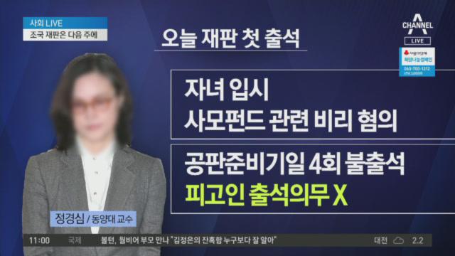 """정경심 정식 재판 돌입…""""압수 물품 돌려달라"""" 선공"""