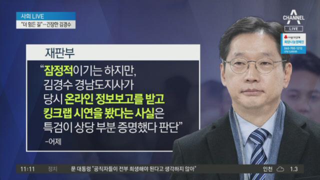 """""""김경수, 킹크랩 시연 봤다"""" 잠정 결론…선고는 연기"""