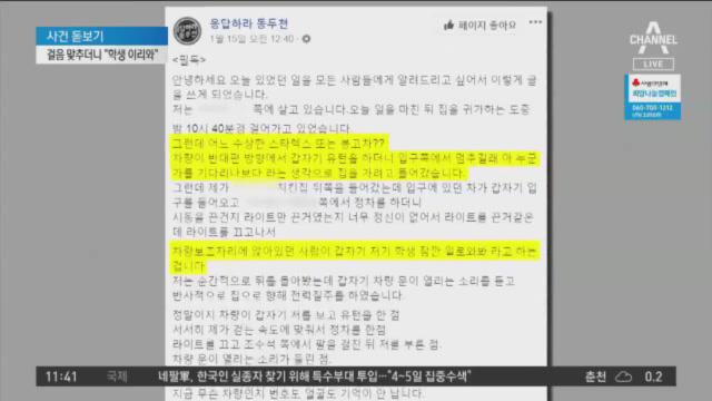 """'승합차 괴담' 장본인은 경찰…""""잠복 수사 중 오해"""""""