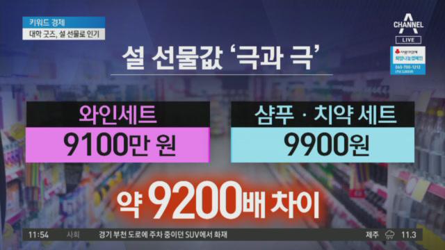 9100만 원 vs 9900원…설 선물 가격 '극과 극....