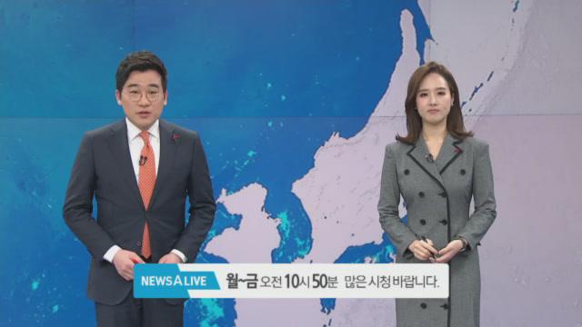 1월 22일 뉴스A LIVE 클로징