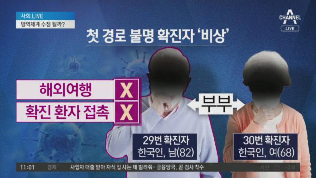 알 수 없는 코로나19 '29번 경로'…방역체계 수정?