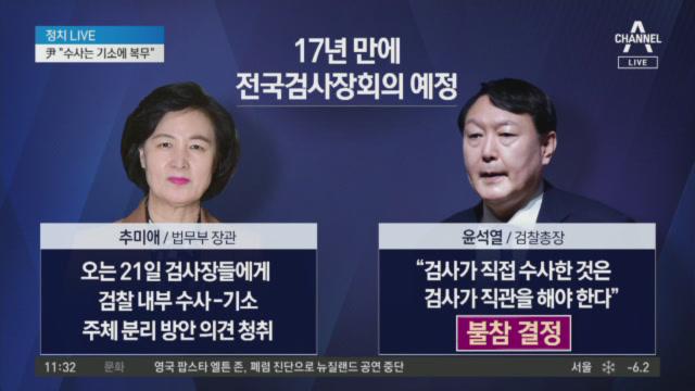 추미애-윤석열, '수사-기소 분리' 놓고 또 충돌
