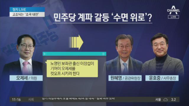 만류 뿌리친 김남국…'조국 내전' 격화
