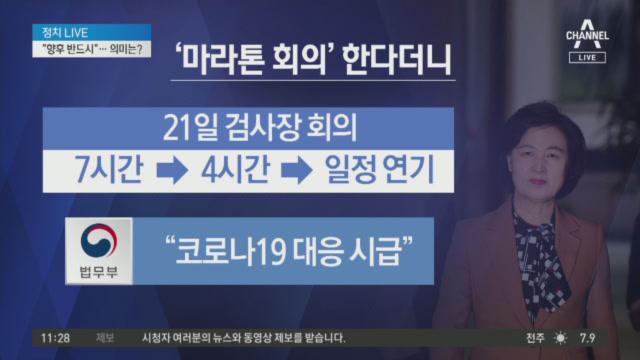 """추미애, 검사장회의 잠정 연기…""""코로나 대응 시급"""""""