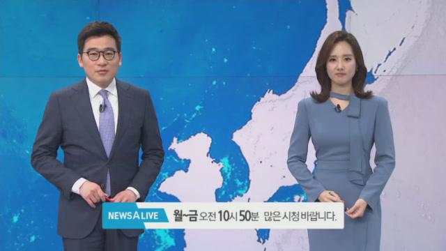 2월 20일 뉴스A LIVE 클로징