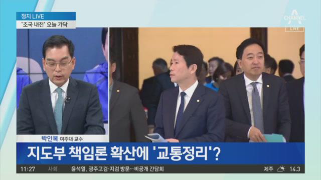 '조국 대전' 우려에…김남국 다른곳으로?