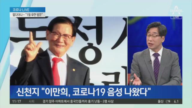 """""""신천지 신도, 1월 우한 방문""""…감염경로 밝혀질까"""