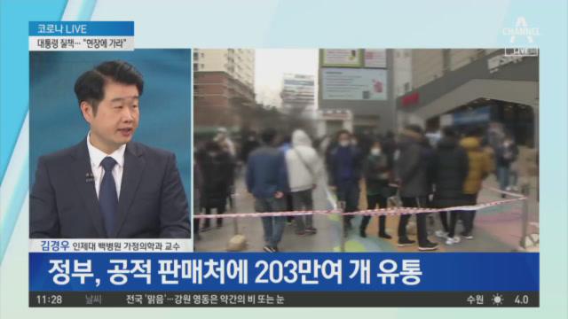우체국·농협, '구매 경쟁'…文, 마스크 대란 '지적'