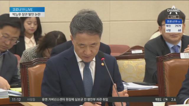 """박능후 """"마스크 부족하지 않아"""" 발언 논란"""