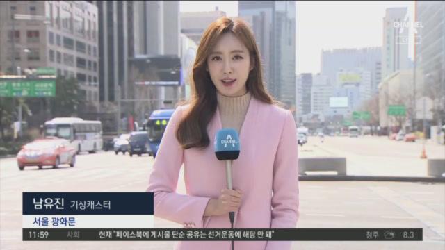 [날씨]오늘 전국 맑음…찬바람 불며 '쌀쌀'