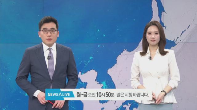 3월 13일 뉴스A LIVE 클로징