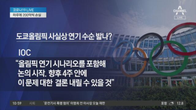 """""""불참"""" 보이콧 잇따르자…도쿄올림픽 사실상 연기"""