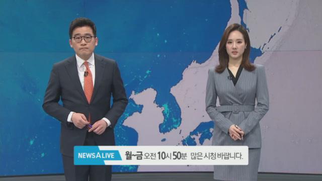 3월 24일 뉴스A LIVE 클로징