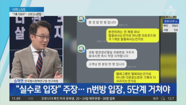 """""""전원 공개 가능""""…n번방 본격 조사"""