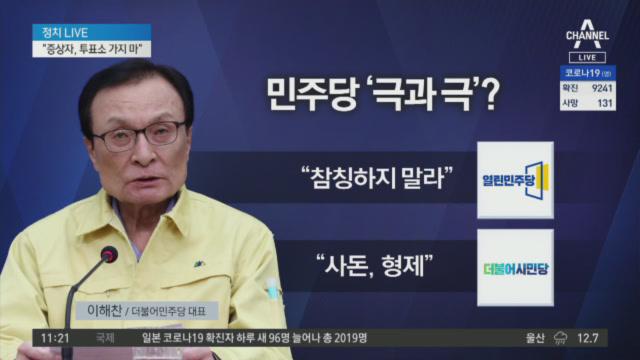 """이해찬 """"무단으로 文 정부와 민주당을 참칭 말라"""""""