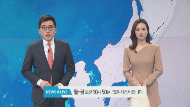 3월 26일 뉴스A LIVE 클로징