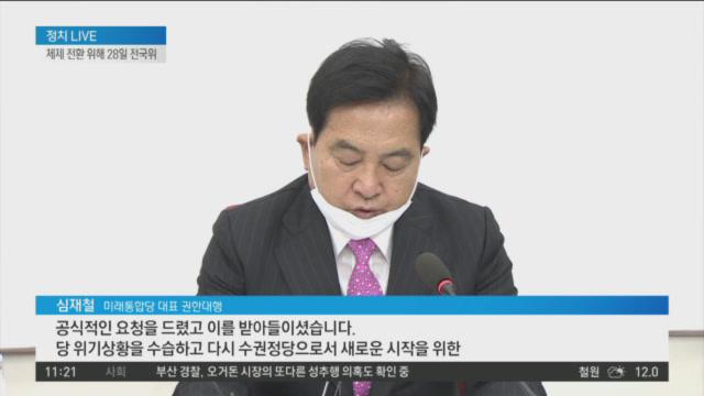 """심재철 """"김종인, 비대위원장직 수락했다"""""""