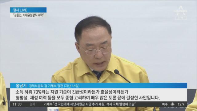 '전 국민 재난지원금' 기재부 반발에 경고