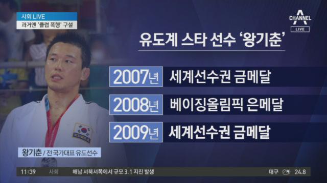 '미성년자 성폭행' 왕기춘, 영구 제명에 연금도 박탈?