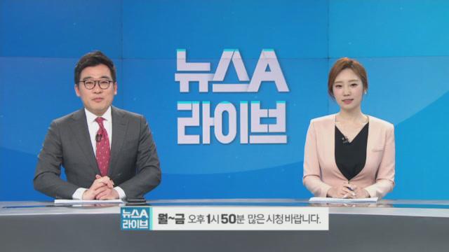 6월 22일 뉴스A 라이브 클로징