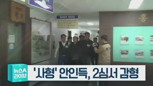 6월 24일 뉴스A 라이브 주요뉴스
