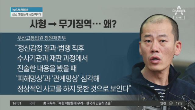 '22명 사상' 안인득, 심신미약 인정받아 무기징역 '....