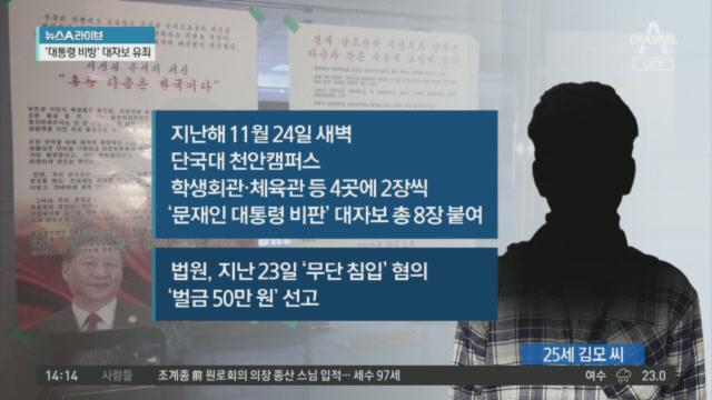 대학에 '문 대통령 비판 대자보' 붙인 20대 벌금형