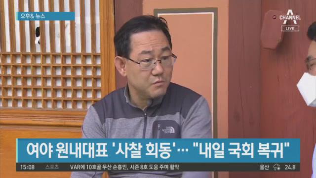 """여야 원내대표 '사찰 회동'…""""내일 국회 복귀"""" 外"""