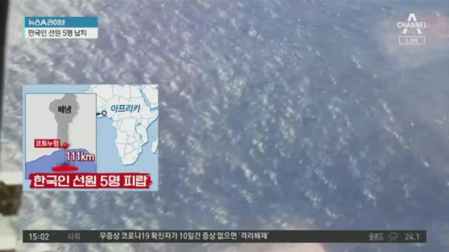 서아프리카 해상서 한국인 선원 5명 무장괴한에 피랍[지....