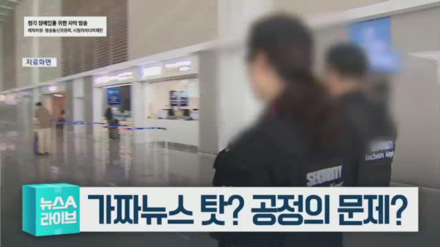 6월 29일 뉴스A 라이브 주요뉴스
