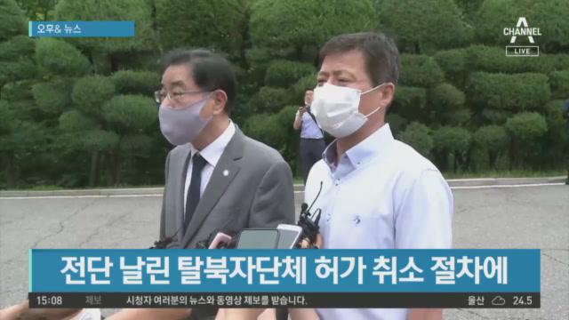 전단 날린 탈북자단체 허가 취소 절차 外