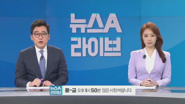 7월 14일 뉴스A 라이브 클로징
