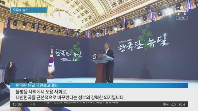 한국판 뉴딜보고대회…현대차 정의선 의견전달 外