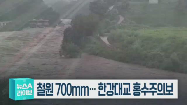 8월 6일 뉴스A 라이브 주요뉴스