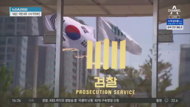 MBC·친여인사 의혹…검찰 수사는 지지부진