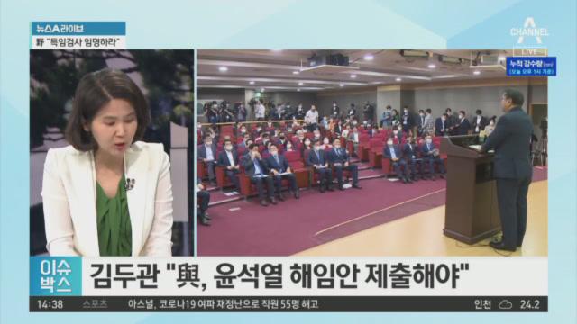 여권, 윤석열 검찰총장 사퇴 요구…가능성은?
