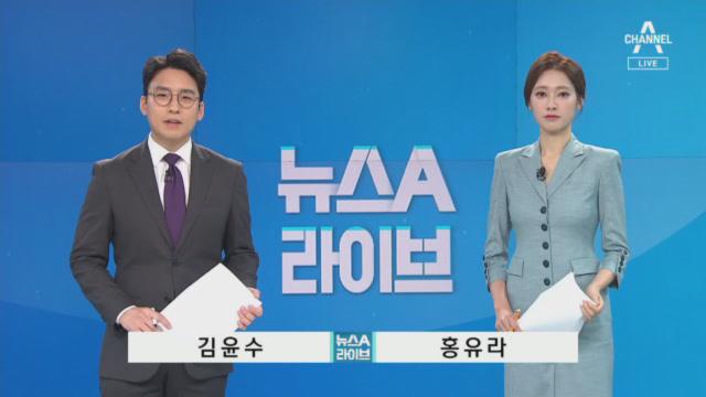 8월 16일 뉴스A 라이브 주요뉴스
