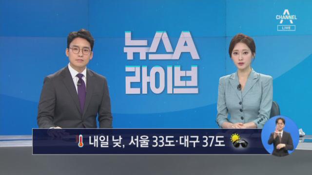 8월 16일 뉴스A 라이브 클로징