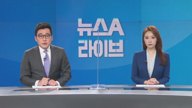 10월 14일 뉴스A 라이브 클로징