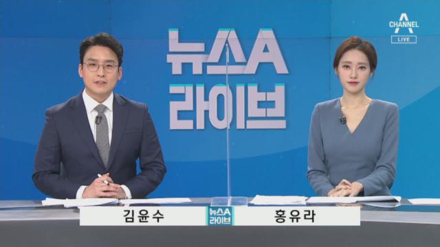 10월 18일 뉴스A 라이브 주요뉴스
