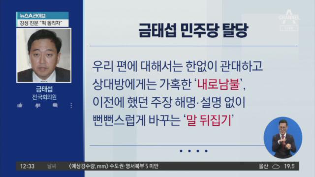"""'민주당 소신파' 금태섭 탈당…""""편 가르기·오만이 가장...."""