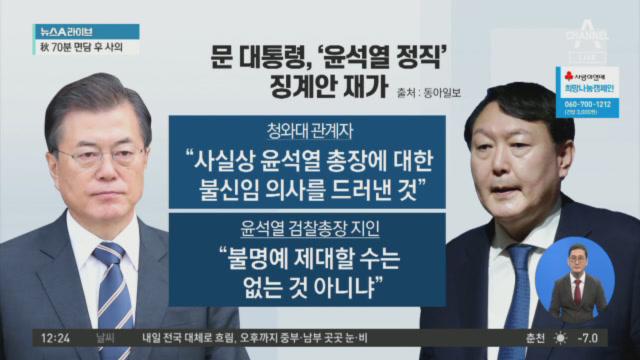 """윤석열 정직 2개월 재가한 文 """"임명권자로서 송구"""""""