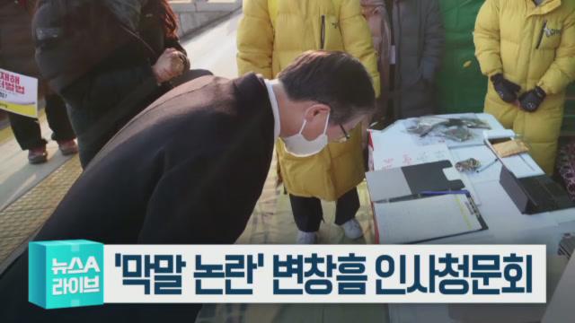 12월 23일 뉴스A 라이브 주요뉴스