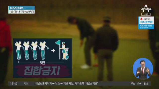 '5인 이상 집합 금지' 줄줄이 취소…'테이블 쪼개기'....