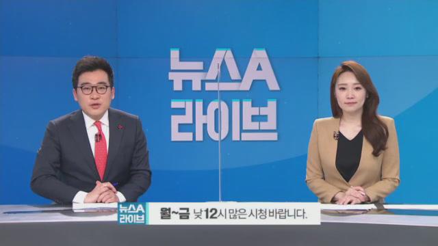 12월 23일 뉴스A 라이브 클로징